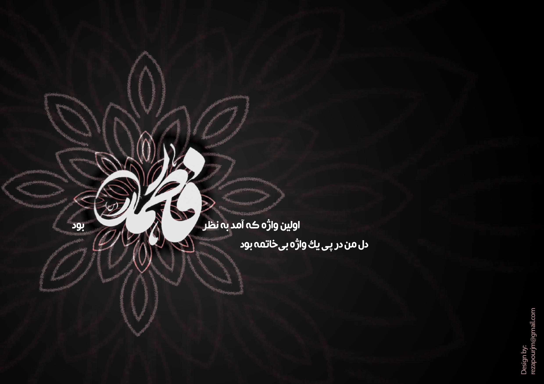 Hazrat Zahra